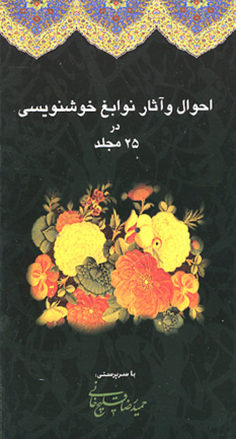 The Collection of Biography and Works of Calligraphy Geniuses in 25 volumes